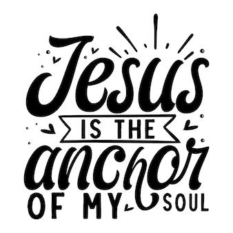 Иисус - якорь моей души, надпись в уникальном стиле premium vector файл дизайна