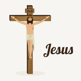 イエス・キリストのデザイン