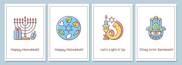 Поздравительные открытки празднования еврейского фестиваля с набором цветных значков. еврейское зимнее событие. открытка векторный дизайн. декоративный флаер с творческой иллюстрацией. записная карточка с поздравительным сообщением