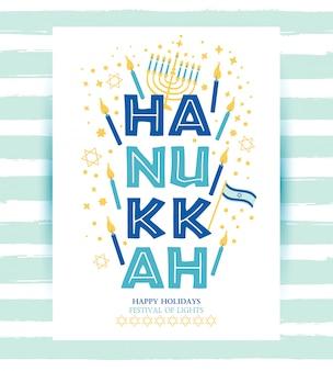 Еврейский праздник ханука поздравительная открытка и приглашение традиционных символов хануки