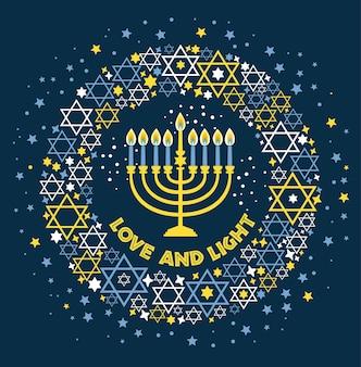 ユダヤ教の祝日ハヌカグリーティングカード伝統的なチャヌカのシンボル
