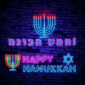 Jewish holiday hanukkah is a neon sign
