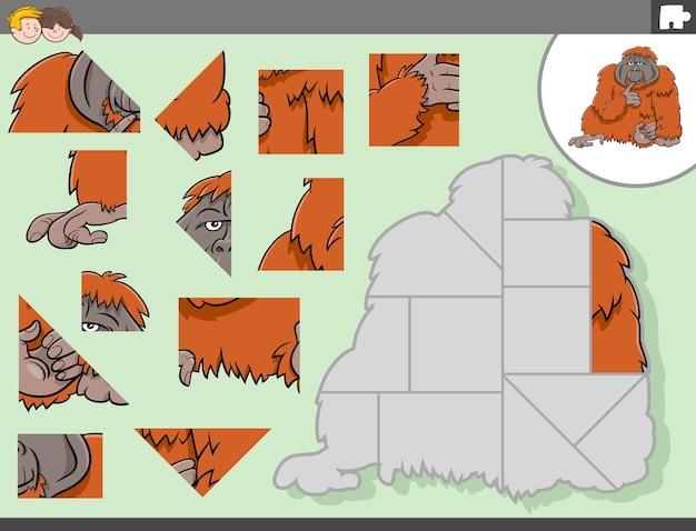 オランウータンの動物キャラクターとジグソーパズルゲーム