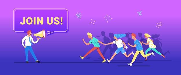 Присоединяйтесь к нам концептуальная векторная иллюстрация счастливого менеджера, кричащего в мегафон, чтобы пригласить новых клиентов или пользователей для своего проекта. молодые разные мужчины и женщины спешат и бегут вперед, чтобы присоединиться к команде