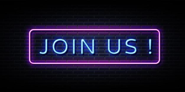 Присоединяйтесь к нам сейчас неоновая вывеска на черной стене