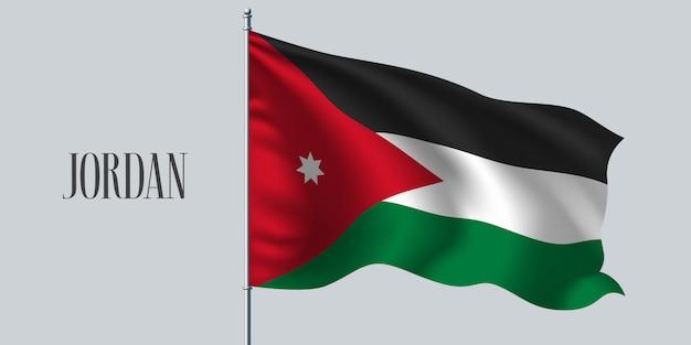 旗竿にヨルダンの旗を振って