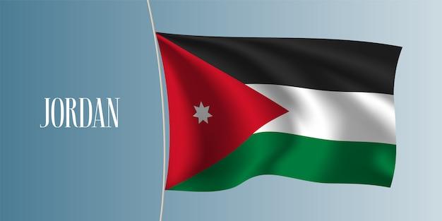 ヨルダンの旗を振って