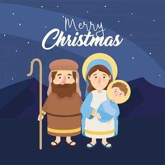 예수와 함께 조셉과 수녀가 행복한 주현절을