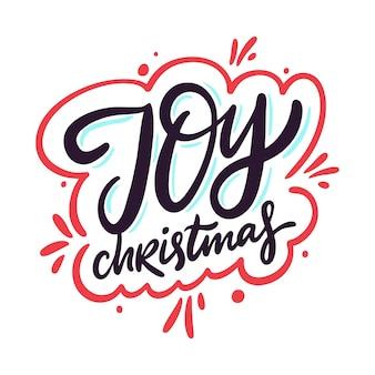 ジョイクリスマス。手描きのベクトルレタリングフレーズ。孤立