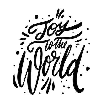 世界への喜びフレーズホリデーモダン書道