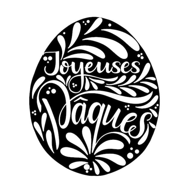 Joyeuses paques 글자. 프랑스어로 행복한 부활절 글자. 손으로 쓴 부활절 문구. 계절의 인사