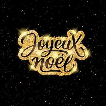 Joyeux noel 글자. 프랑스어 메리 크리스마스