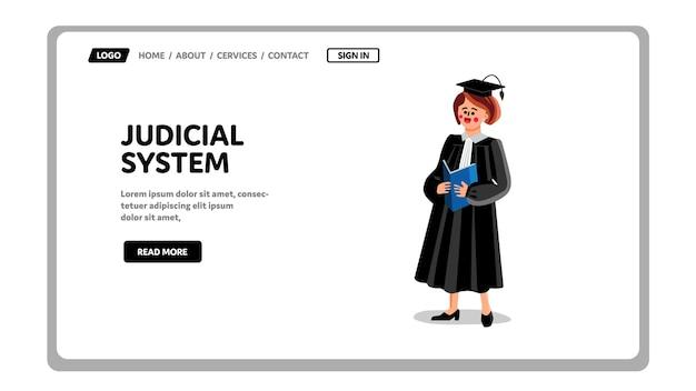 Правительственное учреждение судебной системы