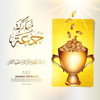 リアルな黄金のトロフィーとjumma mubarakコンセプト