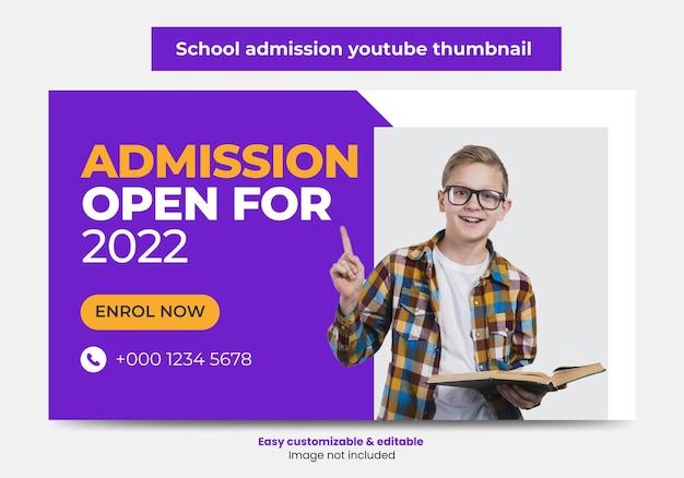 중학교 교육 유튜브 썸네일 디자인 및 웹 배너