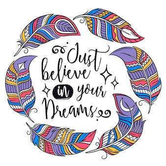 당신의 꿈을 믿으세요