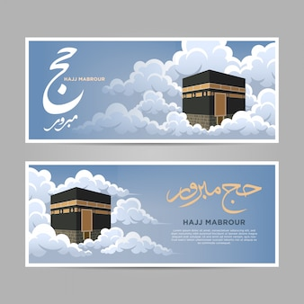 Kaabaa on sky vector illustration for hajj mabroor horizontal banner