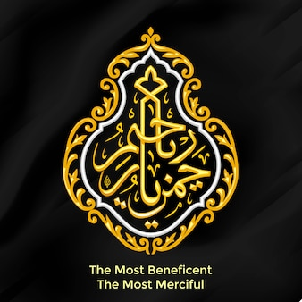 Kabah calligraphy of the most beneficent, the most merciful