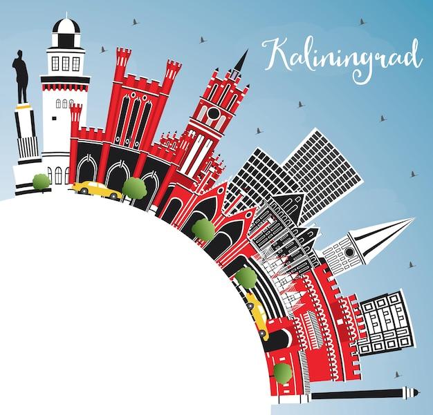 色の建物、青い空、コピースペースのあるカリーニングラードロシアの街並み。歴史的な建築とビジネス旅行と観光の概念。ランドマークのあるカリーニングラードの街並み。