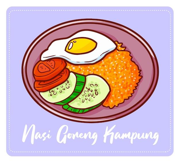 Кампунг жареный рис, или «наси горенг кампунг» на индонезийском языке бахаса. классическая культурная еда из многих мест индонезии.