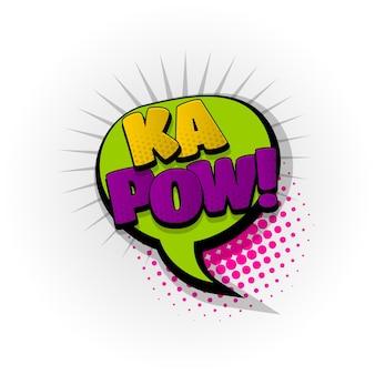 Kapowサウンドコミックブックテキスト効果テンプレートコミックスピーチバブルハーフトーンポップアートスタイル