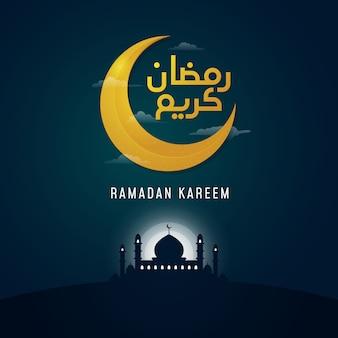 Дизайн приветствию каллиграфии рамазана kareem арабский с серповидной луной и святым большим силуэтом мечети на иллюстрации вектора символа предпосылки ночного неба.