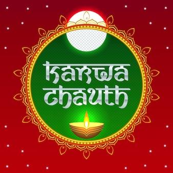 Карва чаут. праздничная наклейка для традиционного индийского праздника