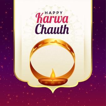 幸せなkarwa chauth祭カード挨拶お祝い背景