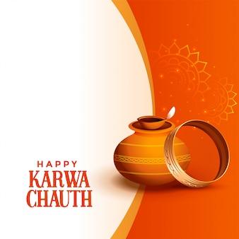 幸せなkarwa chauth背景