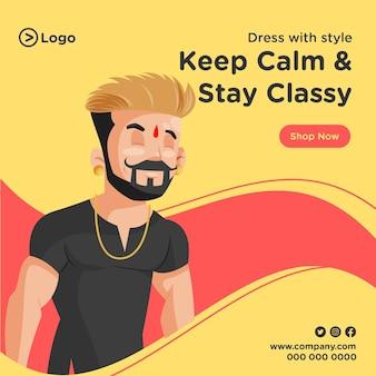 Сохраняйте спокойствие и оставайтесь стильным дизайном баннера