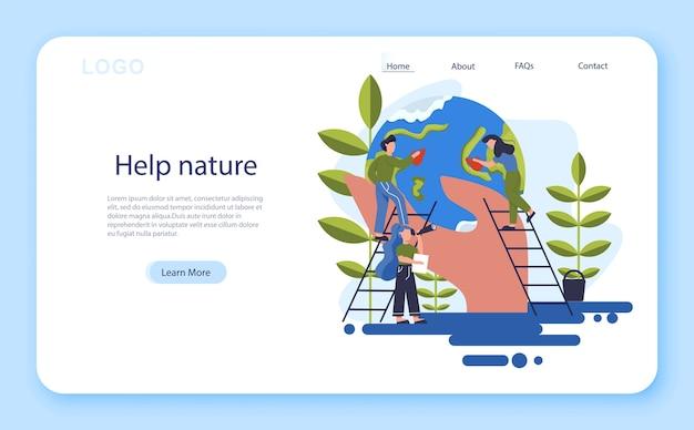 地球をきれいに保つ。リサイクルとクリーニングのコンセプト。生態学および環境の心配。ごみ再利用のアイデア。 webバナー。