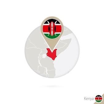 케냐 지도 및 원 안에 플래그입니다. 케냐의 지도, 케냐 플래그 핀입니다. 세계 스타일의 케냐 지도. 벡터 일러스트 레이 션.