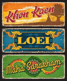 태국의 콘캔(khon kaen), 로이(loei), 마하 사라캄(maha sarakham) 지방은 여행 및 관광 디자인의 벡터 판입니다. 태국 사원 사리탑, 반얀트리, 아시아 논, 꽃 그루지 틴 플레이트, 빈티지 현수막