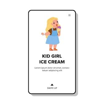 아이스크림 맛 있는 디저트 벡터를 먹는 아이 소녀. 미취학 아동은 놀이 공원에서 아이스크림 냉동 달콤한 음식을 먹습니다. 영양 웹 플랫 만화 일러스트 레이 션을 즐기는 캐릭터 유아