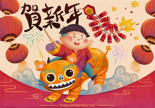 オレンジ色の虎に乗って、月の年に爆竹を保持している子供