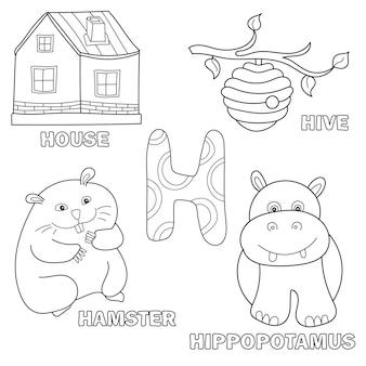 개요 클립 아트가 있는 어린이 알파벳 색칠하기 책 페이지. 편지 h - 햄스터, 집, 벌집, 하마