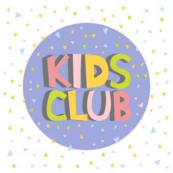 Детский клуб письмо знак плакат векторные иллюстрации.