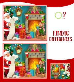 아이들은 10개의 차이점을 찾습니다 크리스마스 게임 벡터