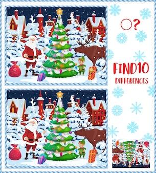 어린이 게임은 산타 클로스와 10 가지 차이점을 찾습니다.