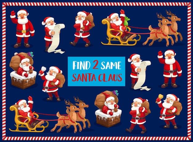 키즈 게임은 두 개의 동일한 산타 클로스를 찾습니다. 벡터 만화 크리스마스 캐릭터 산타클로스는 재미있는 사슴 썰매를 타고 굴뚝에 선물 가방, 울리는 종이, 두루마리를 들고 앉아 있습니다. 교육 어린이 수수께끼