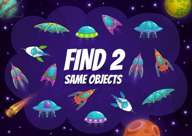 Детская игра с космическими кораблями и ракетами. найдите два одинаковых инопланетных шаттла в космической векторной загадке с летающими тарелками в галактике. детский логический образовательный тест, мультипликационный лист для развития разума ребенка
