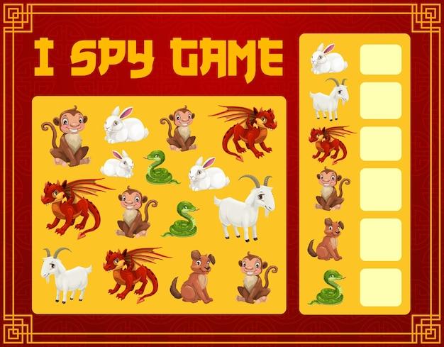 아이들은 중국어 조디악 달력 동물과 함께 게임을 스파이