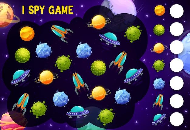 Kids i spy game with 우주선과 행성. 만화 우주선과 ufo 개체와 벡터 수수께끼입니다. 아이들은 얼마나 많은 로켓과 외계인 접시, 교육 과제, 마음 발달을 위한 워크시트를 테스트합니다
