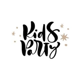키즈 파티 벡터 서예 레터링 텍스트입니다. 손으로 그린 현대적인 인용문과 브러시 펜 글자는 흰색으로 분리되어 있습니다. 아이들은 인사말 카드, 초대장 인쇄, 아기 티셔츠를 디자인합니다.