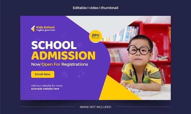 어린이 학교 교육 입학 youtube 썸네일 또는 웹 배너 템플릿