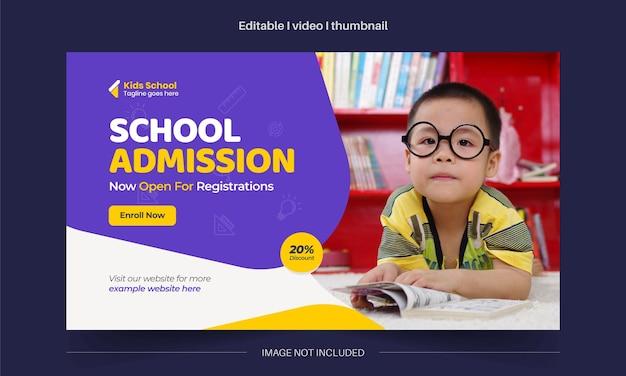 어린이 학교 교육 입학 youtube 미리보기 이미지 템플릿