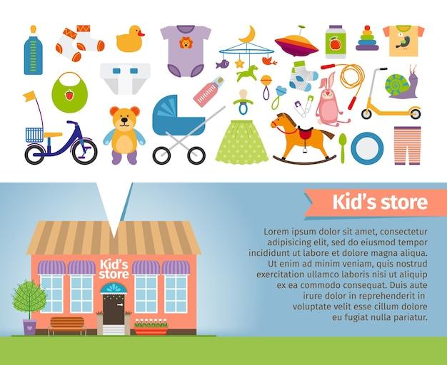 キッズショップ。子供服やおもちゃ。小売店とカタツムリ、かざぐるまと靴下、ガラガラとおしゃぶり、ベビーカーとクマ。