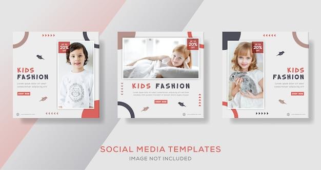 키즈 스토어 패션 판매 배너 템플릿 게시물.