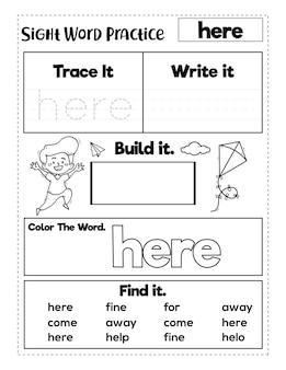 幼稚園サイトワード練習ワークシート