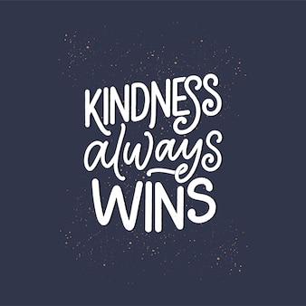 優しさは常に手描きのレタリングの引用に勝ちます。